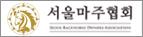 서울마주협회
