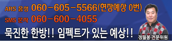 정필봉 ars 060-705-9009 sms 060-600-4055